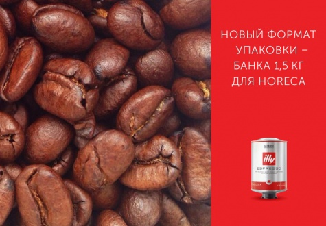 Illy Coffee In A 15 Kg Can A New Format For Professionals