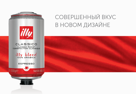 Redesign of illy coffee package